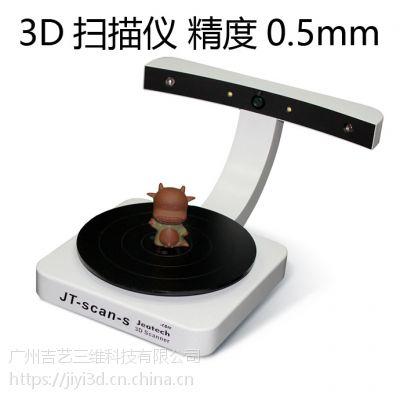高精度桌面3d扫描仪价格三维扫描仪抄数机厂家快速建模3d绘图3d实训室教学仪器