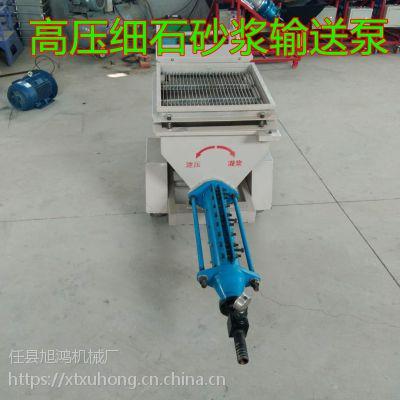旭鸿-5000型高压锚杆螺旋式砂浆注浆泵远距离输送泵厂家直销