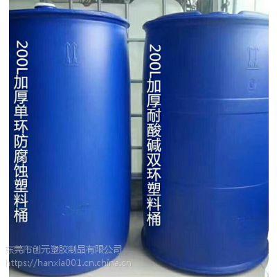 灵宝直供甲醇,水合肼,树脂专用桶HDPE全新200L塑料桶保质二手桶