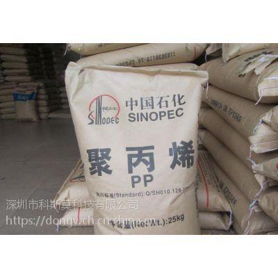 PP 中石化茂名 EPC30R-H注塑级
