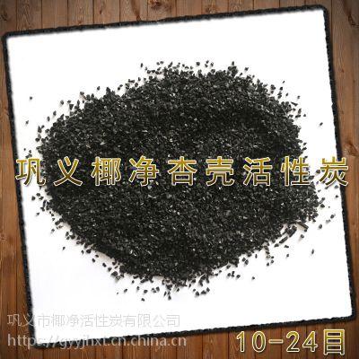 提纯除浊果壳活性炭 原生炭