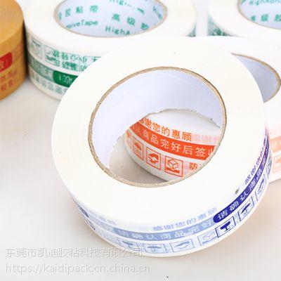 东莞厂家直销封箱胶带KAIDI-24150m白底红字