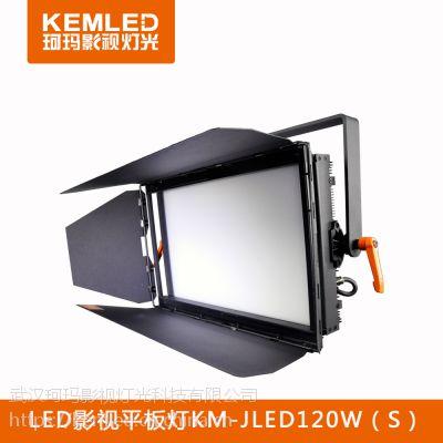 LED影视平板灯KM-JLED120W三重柔光系统