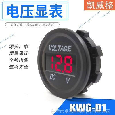 汽车测量电压仪表批发 改装直流电瓶电压表LED数显5-48V可选颜色