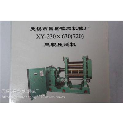 无锡昌盛橡胶(图)、四辊压延机在哪买、金华四辊压延机