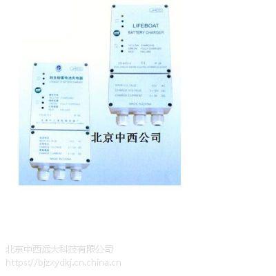 中西(LQS现货)救生艇蓄电池充电器 型号:WJ22-CD4212-2库号:M365673
