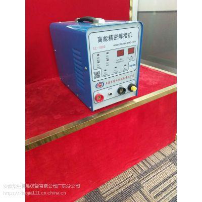 【华生机电--高能精密焊接机】