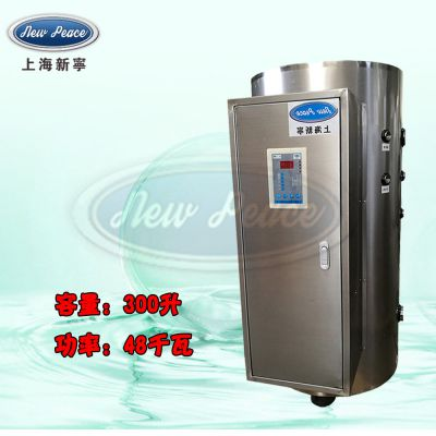 上海新宁不锈钢电热水器NP300-48容积300L功率48kw热水炉