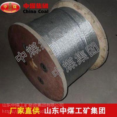 镀锌钢绞线,镀锌钢绞线质量优,ZHONGMEI