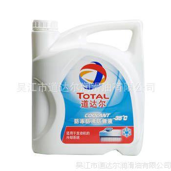 车用润滑油正品道达尔水箱保护液防冻液-15  -35