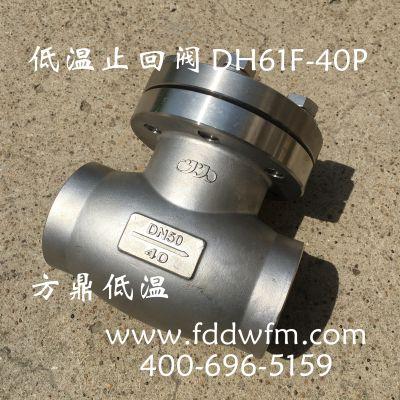 KDH61F-40P/F325DH50方鼎低温升降式式焊接止回阀