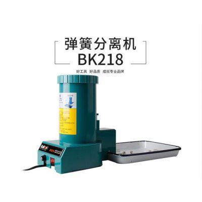 深圳白光BK218弹簧分离机 弹簧机 自动弹簧分离机