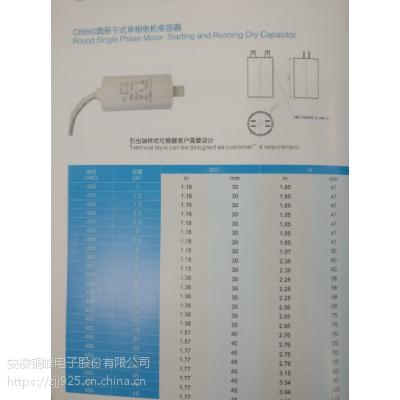 铜峰CBB60型圆形干式金属膜自愈性电容器