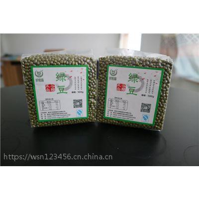 供应 黑龙江欧格瑞农业有机绿豆