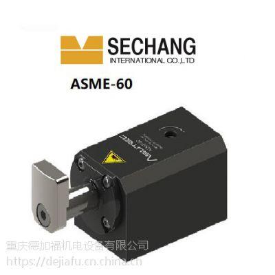 韩国SECHANG INTERNATIONAL CO.,LTD 代理 ASUTEC ASME-60