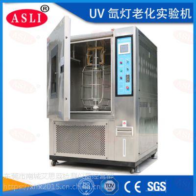 氙灯老化耐气候试验箱XL-1000