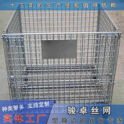 骏卓折叠式仓储笼|物料周转铁框|物流金属网箱多钱