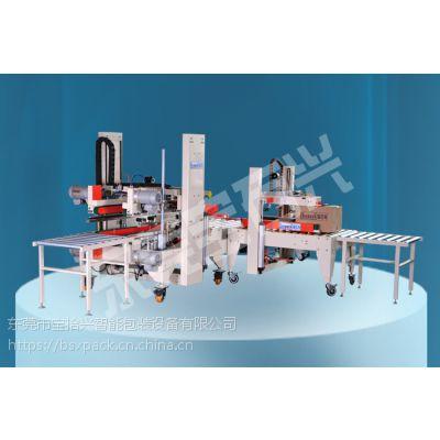 适用于五金 电子 日化 玩具 汽配工字封箱机
