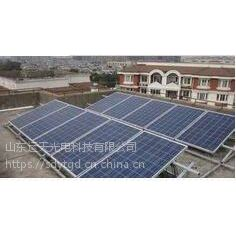 山东枣庄太阳能发电系统1000W。5000.10000,国家补贴领取运天光电YT10-1000