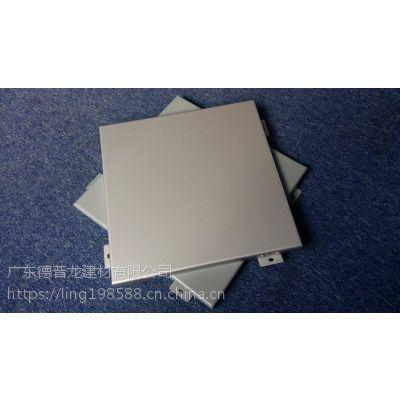 【德普龙】推荐 氟碳铝幕墙铝单板 可按客户要求定制 德普龙外墙铝单板直销