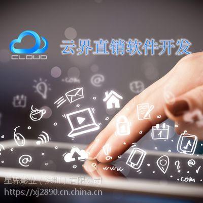 深圳云界直销商城系统消费返利模式定制开发