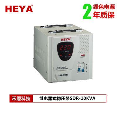 禾原(HEYA)厂家直销10KVA空调电子式220V稳压器10KW全自动交流稳压器