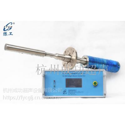 供应陈工牌YPS超声波混合乳化设备
