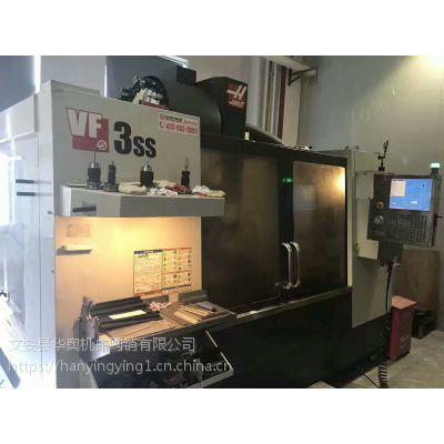 出售二手美国哈斯VF3SS立式加工中心