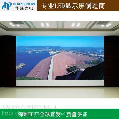 华泽光电室内P3高清LED显示屏会议屏酒店婚庆背景大屏幕