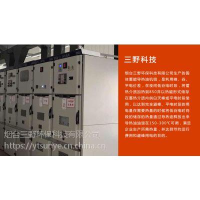 三野科技环保智能固体蓄热锅炉应用范围