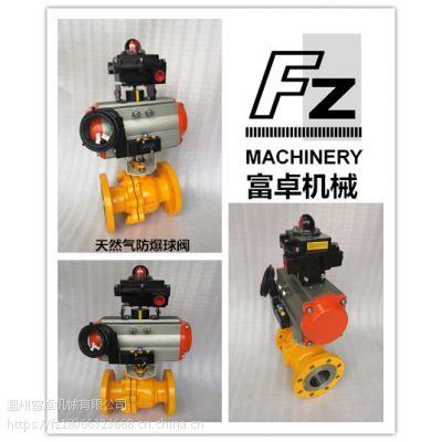 天然气专业气动防暴O型快速切断球阀Q641F-25C-DN80 富卓机械