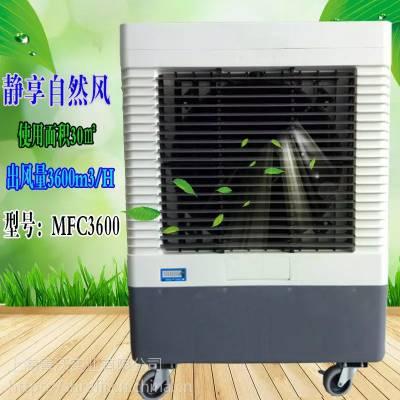 厂家直销 水冷空调冷风机 移动式环保空调MFC3600