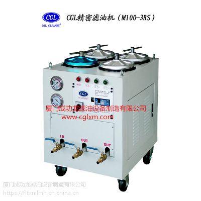 CGL精密滤油设备厂家M系列