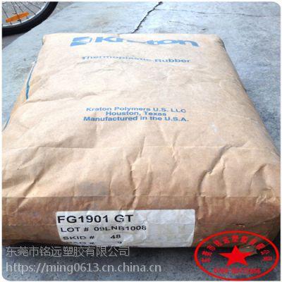 马来酸酐接枝SEBS 美国科腾 FG1901 G粘合剂 涂层应用 透明SEBS