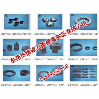 石墨制品加工,石墨零件加工,碳素产品加工