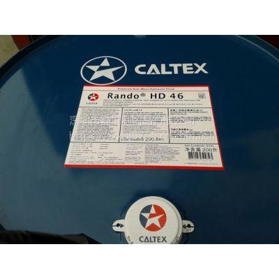 加德士Rando HD 100特级优质抗磨液压油,加德士特级抗磨液压油HD68 100 150
