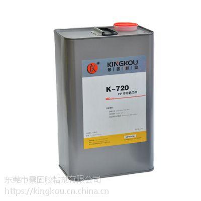供应PP粘铝合金胶水 铝合金与PP板粘接胶水 高透明 防水 耐高温 型号:K-720