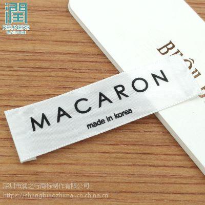 (润之行)定做服装印唛商标 漂白纯棉印标 衣服领标批发