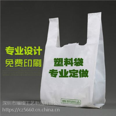 深圳源头厂家/专业生产广告塑料袋/背心袋订做