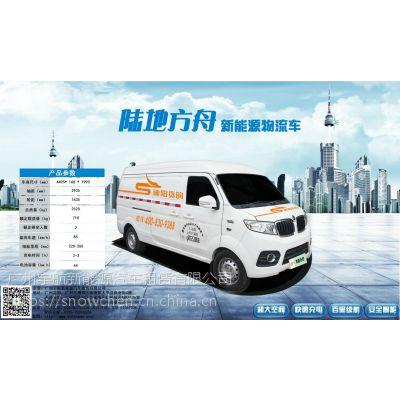 广州新能源纯电动汽车面包车出租,新能源纯电动汽车,轻型货车