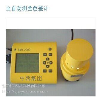 中西(LQS特价)全自动测色色差计 型号:SY90-SMY-2000SF库号:M8047