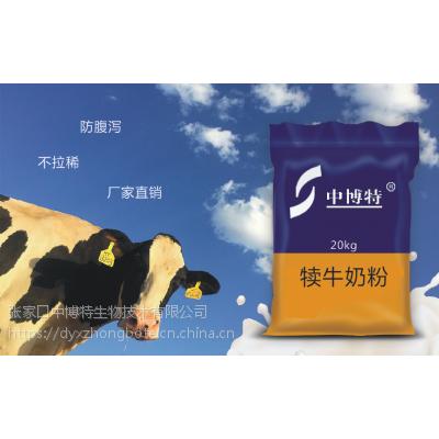 犊牛全脂奶粉代乳粉犊牛奶粉包邮
