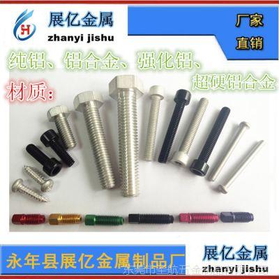 铝合金螺栓 紧固件 铝合金螺丝 标准件 铝螺钉丝栓生产加工厂家