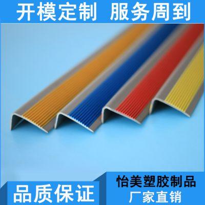怡美塑胶防滑条厂家定制生产 款式多样 量大优惠