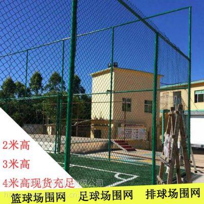 球场围网安装 沈阳4米高篮球场护栏网 五一不放假只为与您相遇
