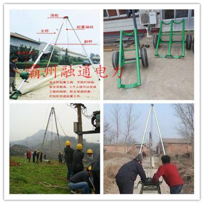 融通供应12-15米铝合金立杆机 人字抱杆价格