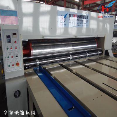 印刷模切机 纸箱印刷设备 纸箱厂投资设备选型 华宇机械 华宇 华誉/HUAYU 圆压圆模切机