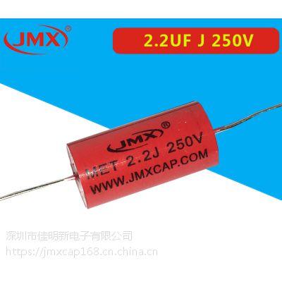 ic功放音响电容2.2uf250v
