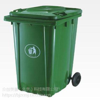 供应【众创美景】垃圾箱厂家供应户外PE垃圾桶 户外240L清洁桶 物业室外环卫垃圾桶