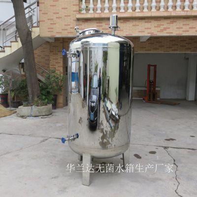 广西华兰达厂家热销抛光全不锈钢无菌水箱 酒类医药储存卫生级无菌储罐